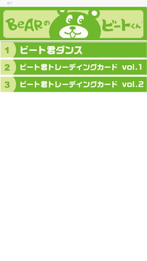 BeAR 1.0.0 Windows u7528 2