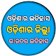 Odisha Details - Districts of Odisha -Odisha GK apk
