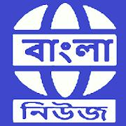 Bangla News point Kolkata বাংলা খবর খবর ২৪ ঘণ্টা