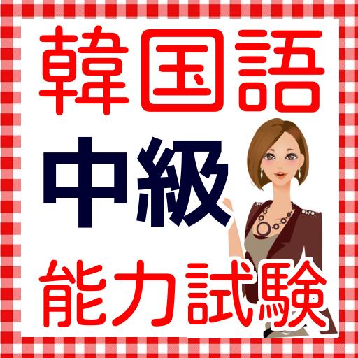 韓国語能力試験 Ⅱ中級(TOPIK) ハン検定 (ハングル)