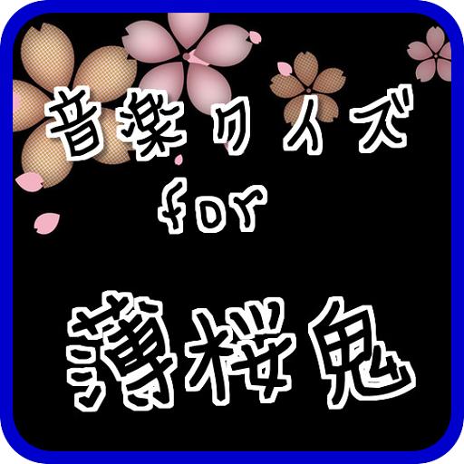 娱乐の音楽クイズ for 薄桜鬼~オトメイト無料アプリクイズ LOGO-記事Game