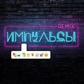 Импульсы (Remixes)