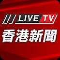 香港新聞 - 24小時免費直播高清新聞 icon