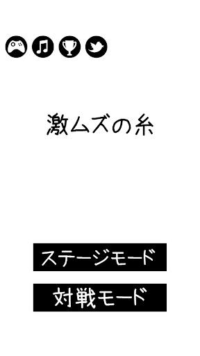 100万DL!激ムズの糸 裏ステージ追加!