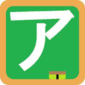 Katakana practice of Japanese!