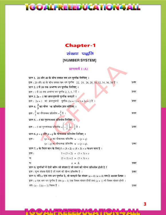 9th class math solution in hindi Dr Manohar part1 – (Android