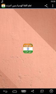 تعلم اللغة الهندية بدون انترنت - náhled