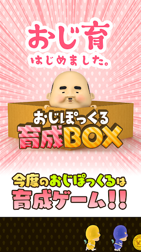 おじぽっくる育成BOX