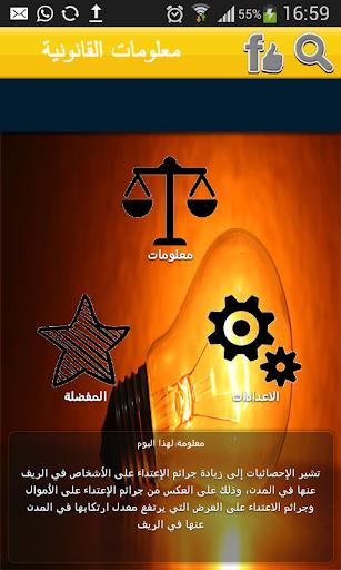 معلومات قانونية للعموم