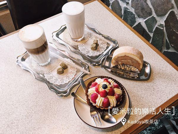 Kadoya喫茶店。台南特色咖啡館。坐著時光機穿越昭和時代,品嚐日式洋菓子