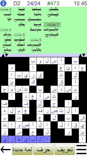 ملء الكلمات screenshot