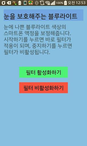 블루라이트 필터 차단앱