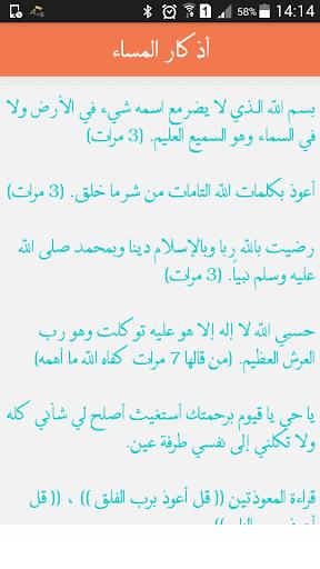 Zekr El Muslim ذكر المسلم