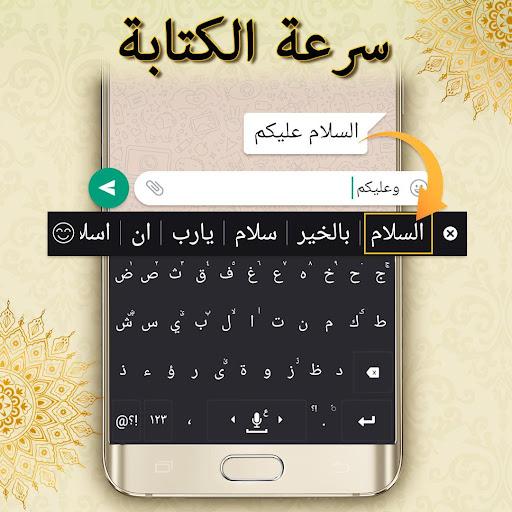 u062au0645u0627u0645 u0644u0648u062du0629 u0627u0644u0645u0641u0627u062au064au062d u0627u0644u0639u0631u0628u064au0629 - Tamam Arabic Keyboard 3.23.85 Screenshots 1