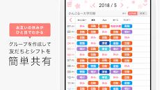ナスカレPlus+《シフト共有カレンダー》のおすすめ画像3