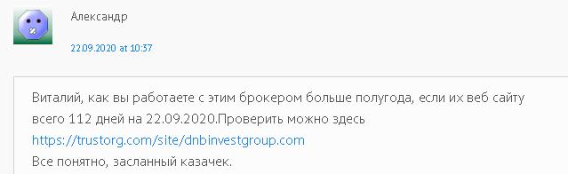 Можно ли доверять DNB Invest Group: обзор условий брокерского обслуживания, отзывы