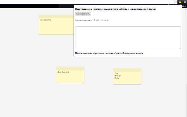 Backup Listick.ru