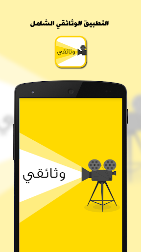 وثائقي - تطبيق وثائقي شامل