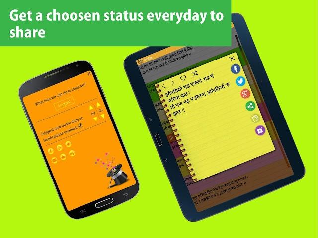 android Marwadi Status for whatsapp Screenshot 9