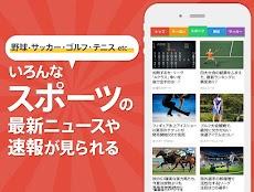 スマートニュース - 無料でニュースや天気・エンタメ・クーポン情報をお届けのおすすめ画像4