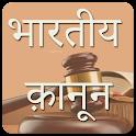 Bhartiya Kanun : भारतीय क़ानून icon