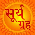 Surya Graha, Lord Sun mantra icon