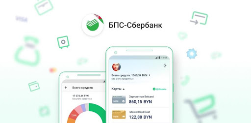 The mobile application for clients of BPS-Sberbank.