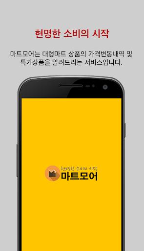 마트모어 - 이마트 홈플러스 롯데마트 가격 추적기