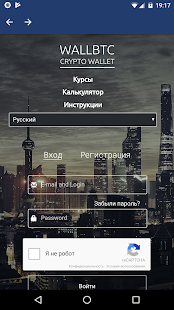 WallBTC кошелек криптовалют - náhled
