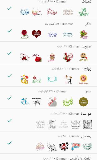 Screenshot for ملصقات الكويت للواتساب in Hong Kong Play Store