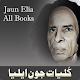 Jaun Elia All Books (Kulliyat) apk