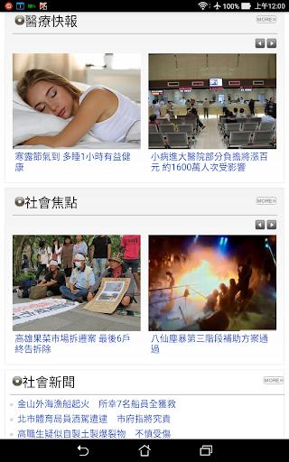 玩免費新聞APP|下載ATANEWS 亞太新聞網 app不用錢|硬是要APP