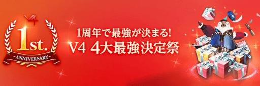 4大最強決定祭