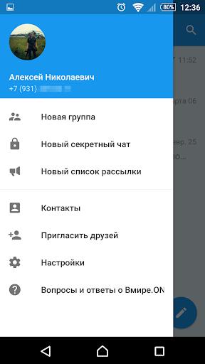 Вмире Онлайн Мессенджер NEW