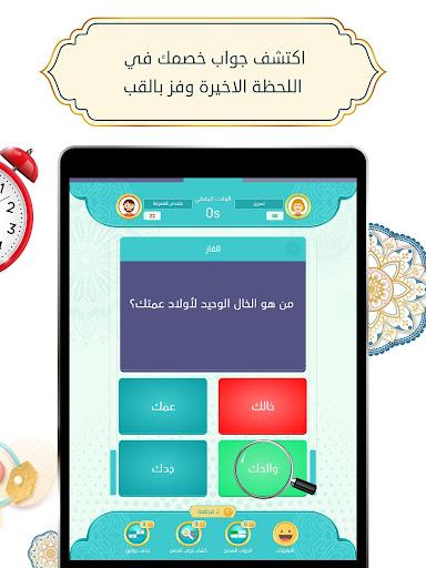 Tahadi Wasla - u062au062du062fu064a u0648u0635u0644u0629  screenshots 12
