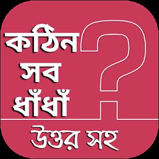 মগজ ধোলাই - Bangla Dhadha - náhled