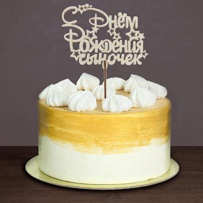 Топпер деревянный «С Днём рождения, сыночек»