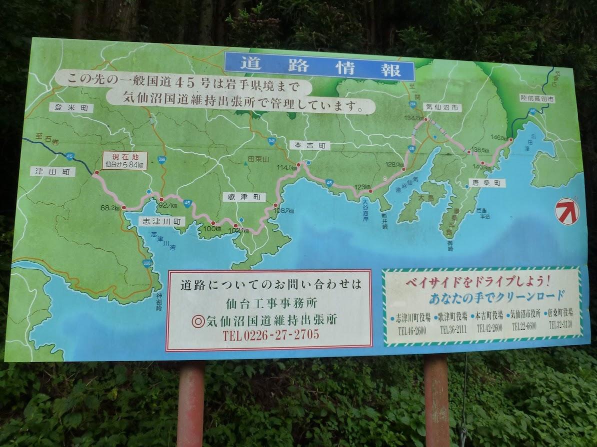 戸倉街道方の道路情報