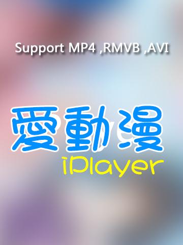 iPlayer - 愛動漫版