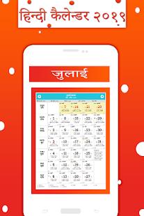 Hindi Calendar 2019 : हिन्दी कैलेंडर २०१९ screenshot 18