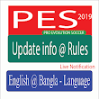 Pes 2019 update info @ Rules icon