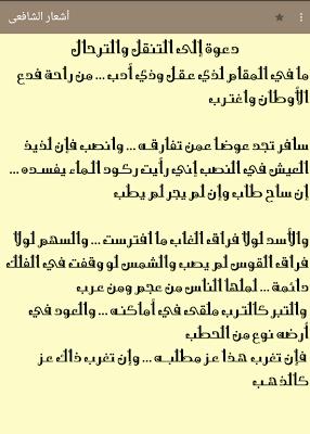 أشعار الامام الشافعى - screenshot
