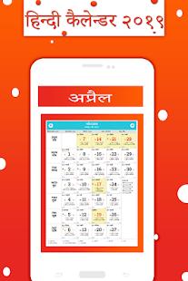 Hindi Calendar 2019 : हिन्दी कैलेंडर २०१९ screenshot 13