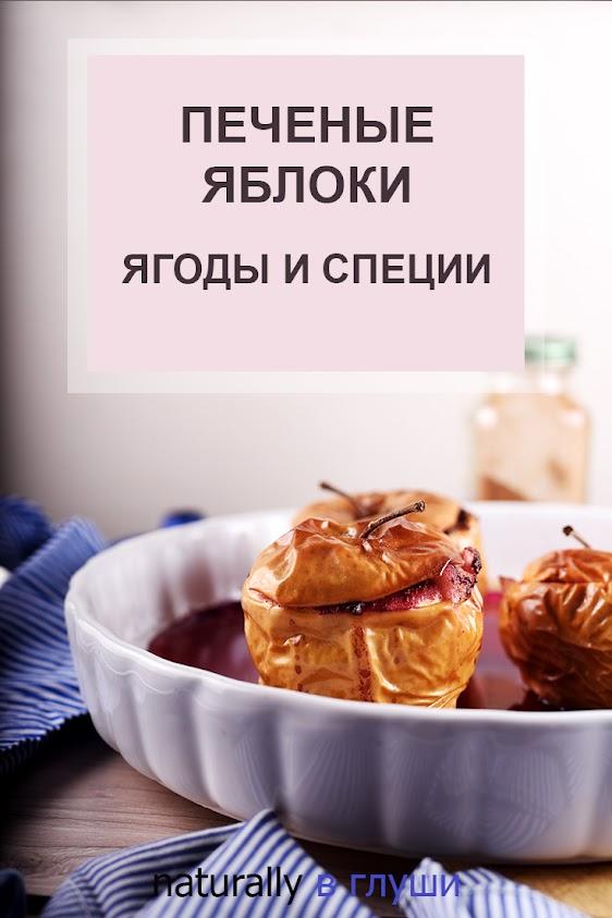 Печеные яблоки без сахара | Блог Naturally в глуши