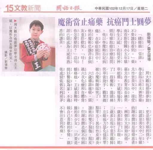 2013校園新鮮報