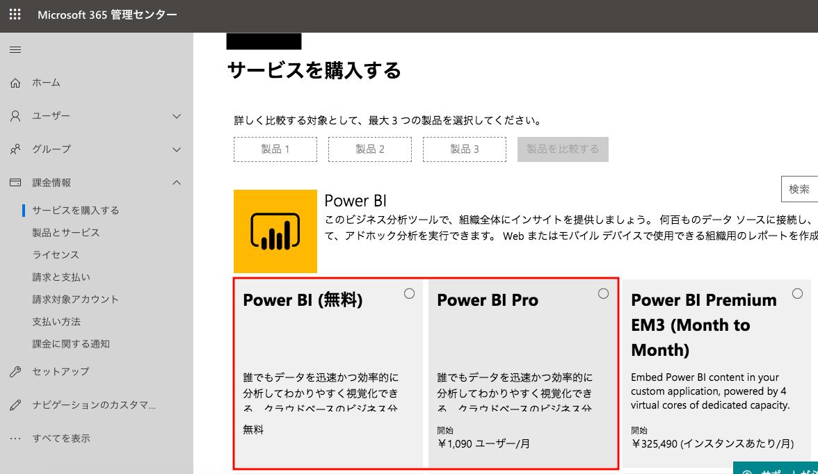 Power BIの購入