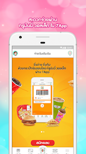 App 7-Eleven TH APK for Windows Phone