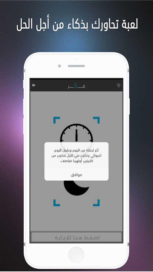 ‫فكر ـ Think‬‎- screenshot