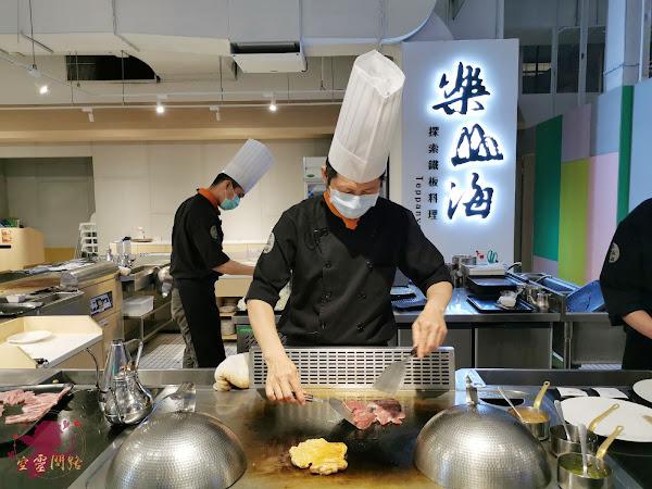樂山海探索鐵板料理