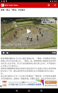 NHK Video News with Furigana- screenshot thumbnail